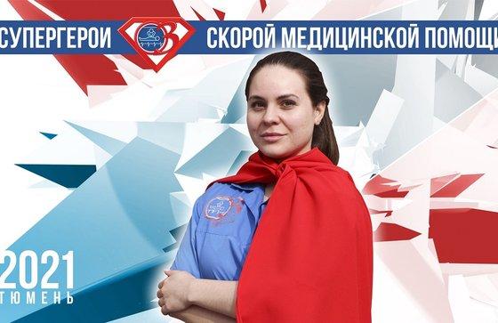 #СуперГероиСкорой спешат на помощь: Мария Муратова